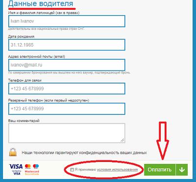 Онлайн сервис аренды и проката авто в Черногории